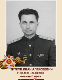 Титков Иван Алексеевич
