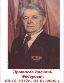 Протасов Василий Фёдорович