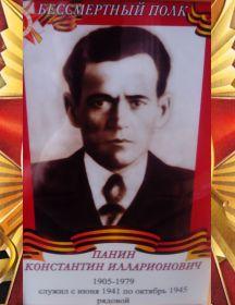 Панин Константин Илларионович