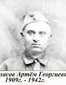 Власов Артём Георгиевич