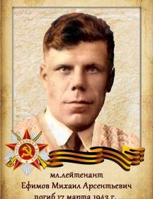 Ефимов Михаил Арсентьевич