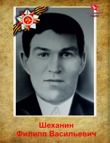 Шеханин Филипп Васильевич