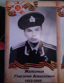 Железный Григорий Алексеевич