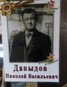 Давыдов Николай Васильевич