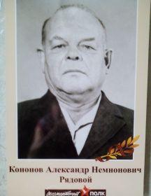 Кононов Александр Немнонович