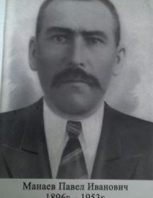 Манаев Павел Иванович