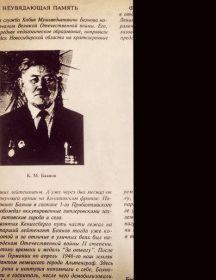 Баянов Кабий Мухамедьянович
