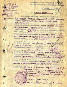 Широпятов Григорий Владимирович