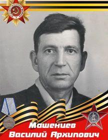 Машенцев Василий Архипович