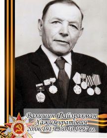Валишин Файзрахман Хажимуратович