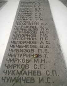 Хромов Николай Григорьевич