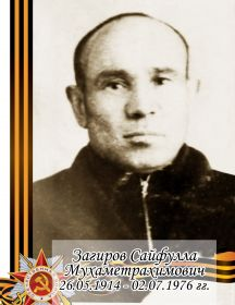 Загиров Сайфулла Мухаметрахимович