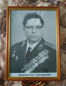 Левичев Олег Григорьевич