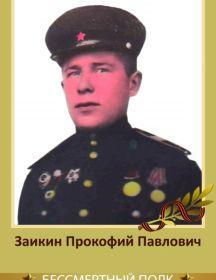 Заикин Прокофий Павлович