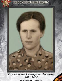 Кожемякина Екатерина Ивановна