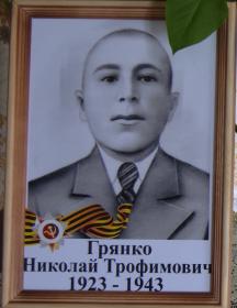 Грянко Николай Трофимович