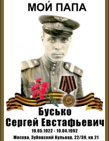 Бусько Сергей Евстафьевич