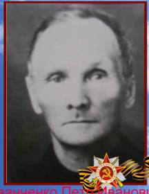 Иванченко Петр Иванович