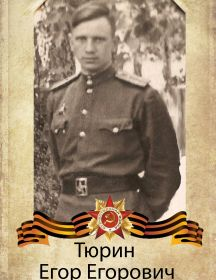 Тюрин Егор Егорович