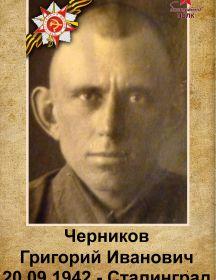 Черников Григорий Иванович