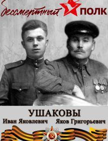 Ушаков Яков Григорьевич