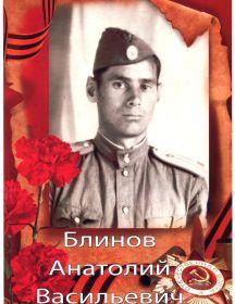 Блинов Анатолий Васильевич