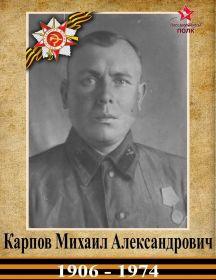 Карпов Михаил Александрович