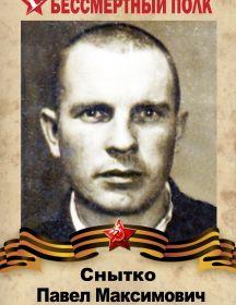 Снытко Павел Максимович