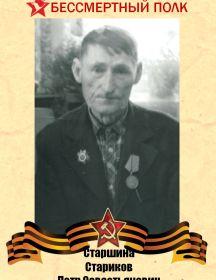 Стариков Петр Севастьянович