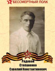Степаненко Савелий Константинович