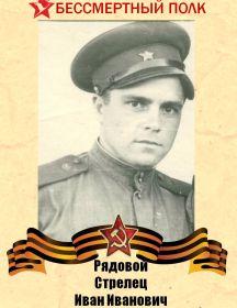 Стрелец Иваи Иванович