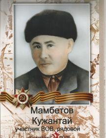 Мамбетов Кужантай