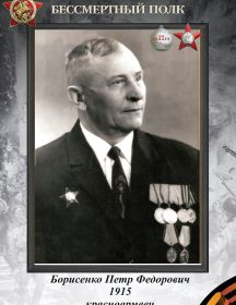 Борисенко Петр Федорович