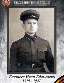 Бакшеев Иван Ефимович