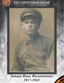 Зайцев Иван Филиппович