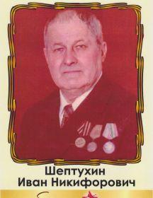 Шептухин Иван Никифорович