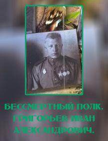 Григорьев Иван Александрович