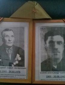 Сахно Александр Карпович