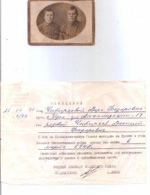 Чебиряев Василий Федорович