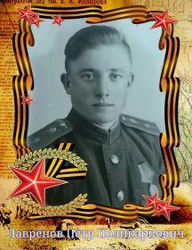 Лаврёнов Пётр Поликарпович