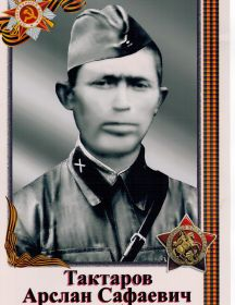 Тактаров Арслан