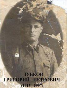 Зубков Григорий Петрович