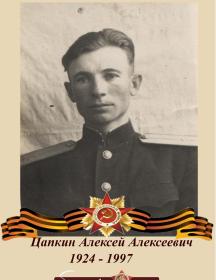 Цапкин Алексей Алексеевич