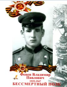 Фенев Владимир Павлович