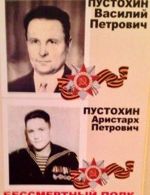 Пустохин Василий Петрович