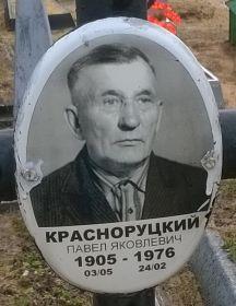 Красноруцкий Павел Яковлевич