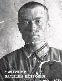 Уфимцев Василий Петрович