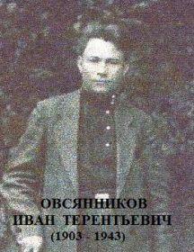 Овсянников Иван Терентьевич