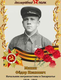 Минин Федор Иванович