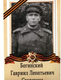 Богинский Гавриил Леонтьевич